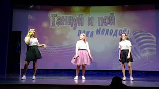 Трио Кумиры The Best конкурс Танцуй и пой 2019 г.Бикин.