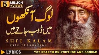 Wohi Patjhad | Sufiana Kalam | Short Sufi Kalam | Sufiyana Soulful | Sami Kanwal | Fsee Production