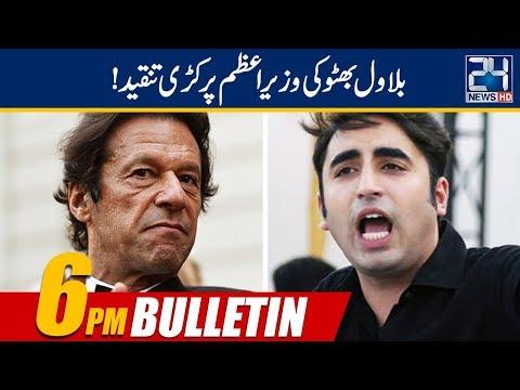 News Bulletin   6:00pm   23 April 2019   24 News HD