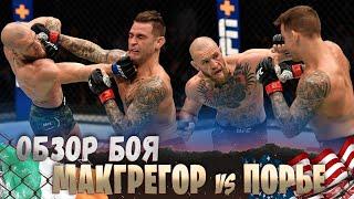 ОБЗОР БОЯ: Конор МакГрегор - Дастин Порье | UFC 257