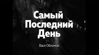 Вася Обломов - Самый последний день (mood video)