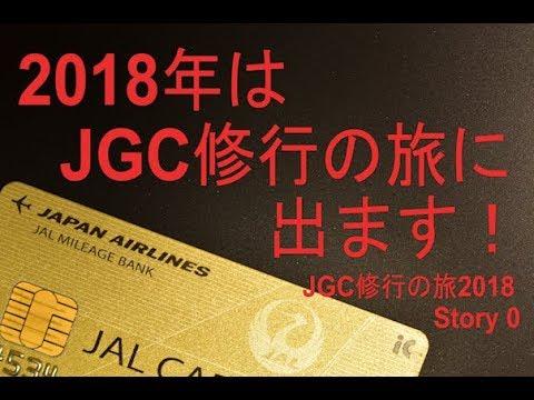 2018年はJGC修行の旅に出ます!-JGC修行の旅2018 Story 0 その1-