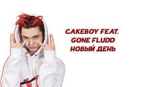 CAKEBOY Feat. GONE.FLUDD - Новый День // ТЕКСТ ПЕСНИ // КАРАОКЕ // LYRICS
