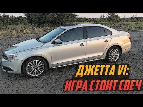 Стоит Ли Покупать VW Jetta VI (2010 - н.в.) - Надежность и Основные проблемы