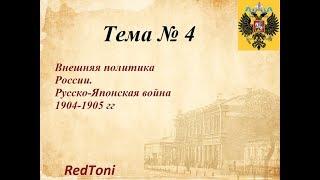 Внешняя политика России. Русско-Японская война 1904-1905 гг