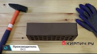 Обзор кирпич облицовочный светло коричневый одинарный гладкий М-200 ВКЗ