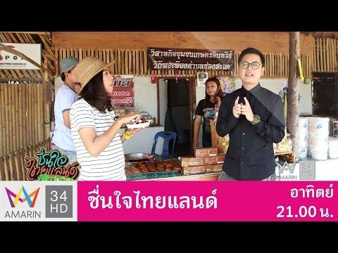 ย้อนหลัง ชื่นใจไทยแลนด์ : ย้อนรอยความชื่นใจในปี 2559  1 ม.ค. 60 (3/4)