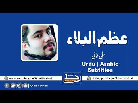 Download Azumal Bala (Dua e Faraj)   Ali Fani   Urdu & Arabic Subtitles - عظم البلاء (دعائے فرج)   علی فانی