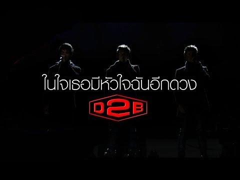 ในใจเธอมีหัวใจฉันอีกดวง : D2B [Official MV]