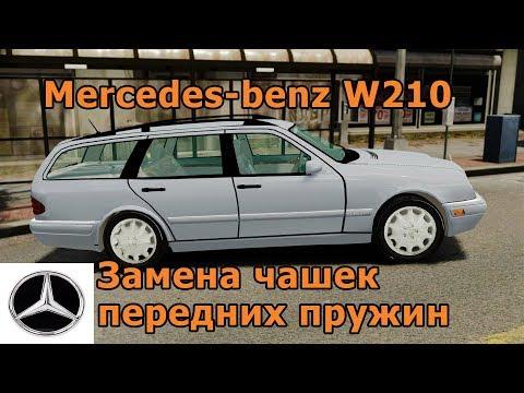 Mercedes-benz W210 Замена чашек передних пружин
