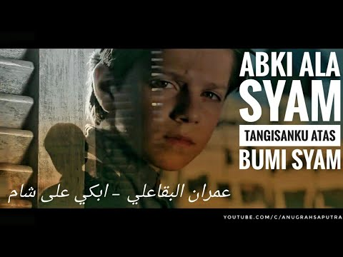 Nasyid Abki ala Syam terjemah Indonesia (Aku Menangisi Atas Bumi Syam) عمران البقاعلي - ابکي على شام