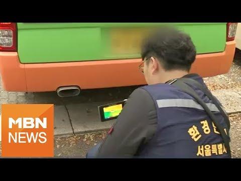 서울시, 자동차 공회전 집중단속…과태료 5만원 부과