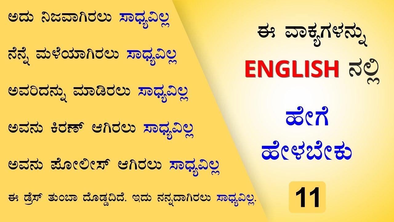 Convert MS Word file into PDF (In KANNADA) by Yuvaraj Madha