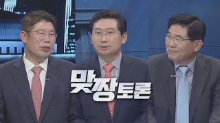 국회방송 뉴스N | [맞짱토론] 北, 연평도 실종 공무…