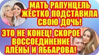 Дом 2 Свежие Новости ♡ 27 августа 2019. Эфир (2.09.2019).