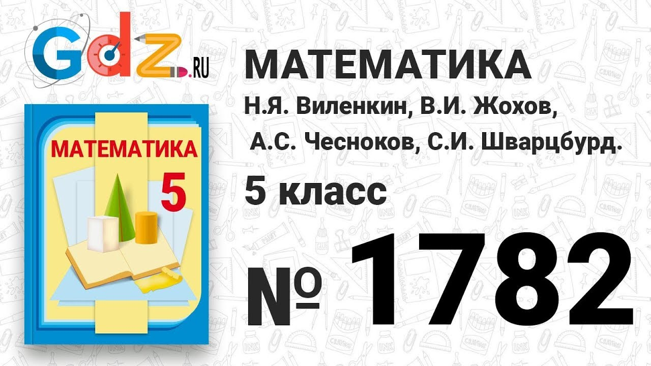 1782 математике 5 номер гдз класс по
