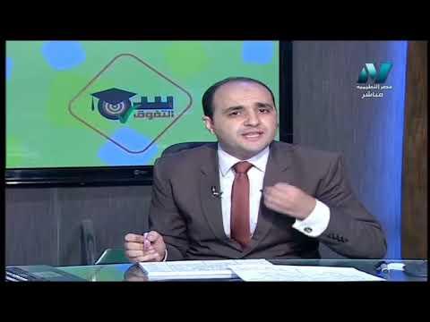 """فيزياء الصف الأول الثانوي 2020 الترم الأول الحلقة 4 - """"صيغة الأبعاد"""" - تقديم د/محمد الربعي"""