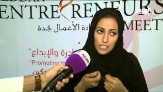 رائدات الأعمال يلتقين المستثمرين في #جدة