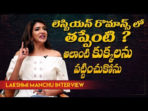What''s wrong with Lesbian romance ?: Lakshmi Manchu Interview || Wife Of Ram || Indiaglitz Telugu