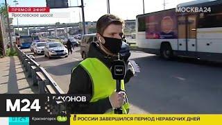 """""""Утро"""": индекс самоизоляции в столице составил 4,3 - Москва 24"""