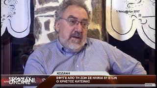 Έφυγε από την ζωή ο γιατρός Χρήστος Κατσίνας