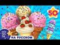 Песенка о мороженом детские песенки для самых маленьких от Литл Бэйби Бум mp3