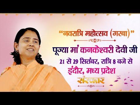 Navratri Mahotsav (Garba) By Kankeshwari Devi Ji - 22 September | Indore | Day 2