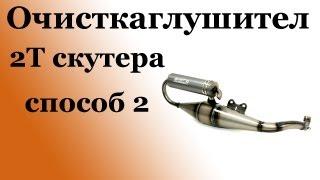 СВОИМИ РУКАМИ: Очистка глушителя 2Т скутера способ 2