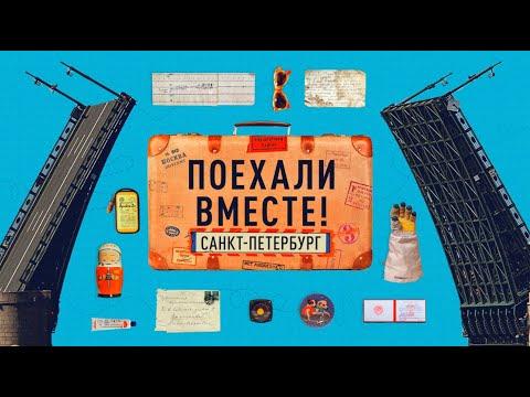 Поехали вместе! Санкт-Петербург