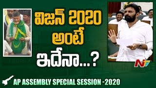 Kodali Nani Satirical Explanation For Chandrababu Vision 2020
