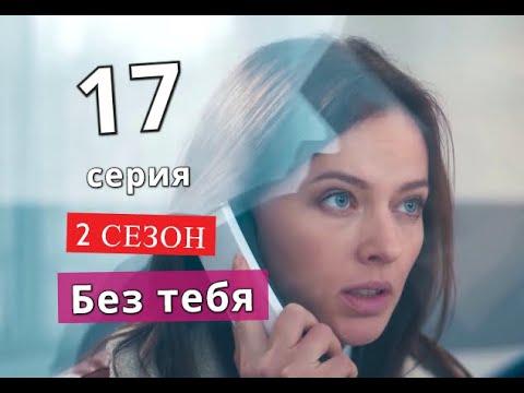 Без тебя 17 СЕРИЯ 2 сезон Дата возможного выхода сериала