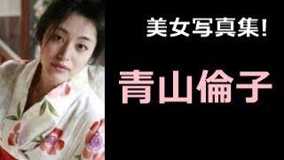 【青山倫子 写真集!】あおやまのりこ 青山倫子さん!! 青山倫子 検索動画 2