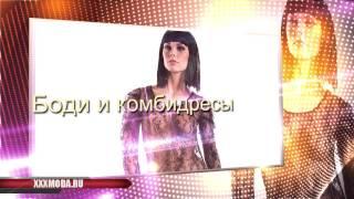 Сексуальное белье - секс во Владивостоке интернет магазин - XXXMODA.RU