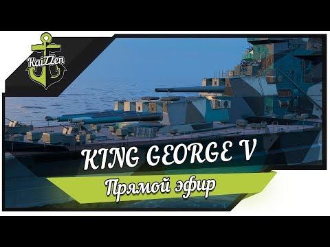Качаем британский линкор KING GEORGE V