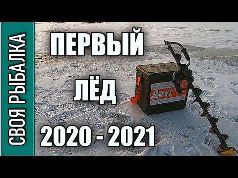 Первый лёд! Открытие сезона 2020-2021