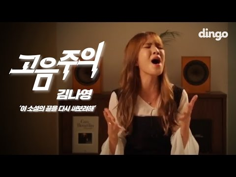 [HIGH NOTE Challenge] Kim Na Young (Making A New Ending for This Story)