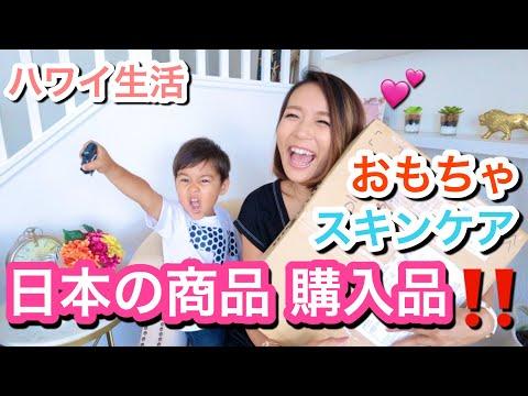 【購入品】欲しかった日本の商品!!!!!!【Japanese Products Haul 】ハワイ主婦ルーティン|妊娠 ワンオペ育児ママ | スキンケア、おもちゃ商品など