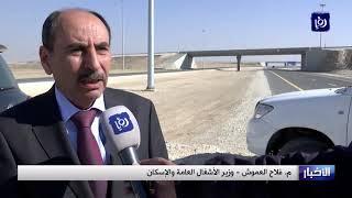 الرزاز: طريق الملك سلمان يسهم بتحقيق دولة الانتاج - (17-12-2018)