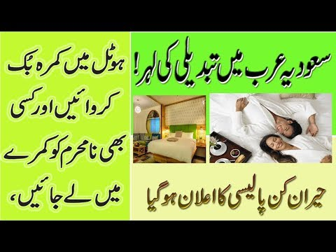 Saudia Arab | Hotal Mai Room Book Karwa Kar Kisi Bhi Na Mehram Ko Sath Rakh Sakty Hain