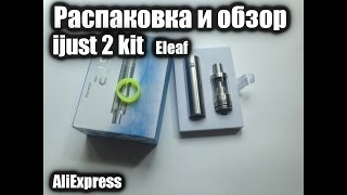 Распаковка и Обзор - ijust 2 kit | Eleaf (AliExpress)