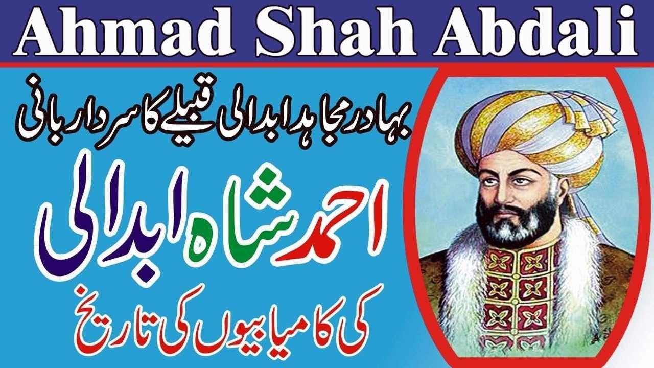 The History of Ahmad Shah Abdali | Ahmad Shah Abdali Success Story Urdu |  Brave Soldier story
