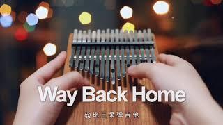 Download lagu Way Back Home - SHAUN (Kalimba Cover) 卡林巴琴