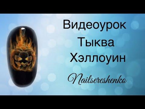 Дизайн ногтей тыква. Дизайн ногтей Хэллоуин. Halloween nail design. Nail tutorial thumbnail
