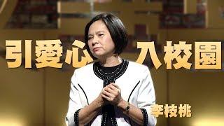 【人文講堂】20141106 - 讓學校成為引入愛的漩渦中心 - 李枝桃 thumbnail