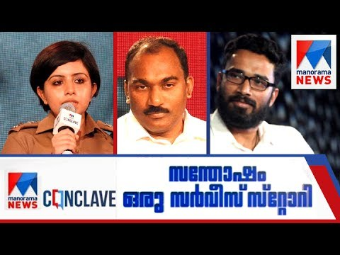 Young Civil servants explains how can executive spread happiness | Manorama News