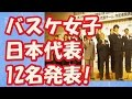 【リオ五輪】速報 バスケ女子オリンピック日本代表12名発表! 渡嘉敷来夢も!
