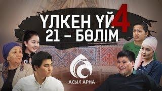 21 серия Үлкен үй 4 маусым (сезон) Асыл арна