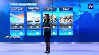 النشرة الجوية الأردنية من رؤيا 25-3-2019