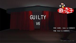 【カラオケ】GUILTY/V6