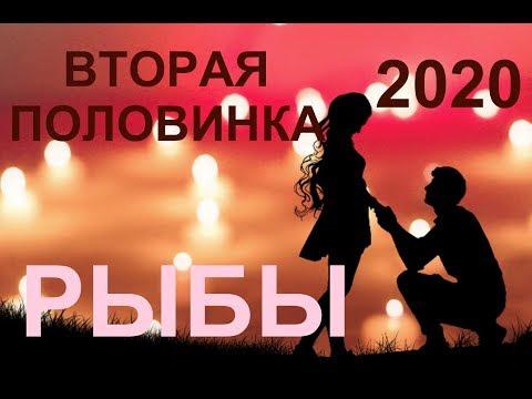 ♓РЫБЫ. Вторая половинка. Прогноз на 2020 год. ТАРО-ПРОГНОЗ.